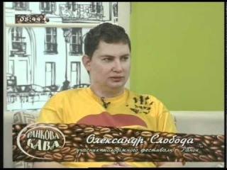 Ранкова кава () - гость Александр Слобода
