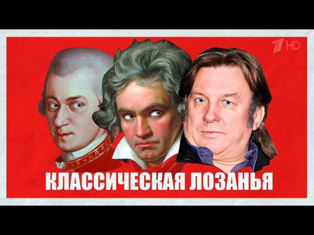 Классическая Лозанья - Денис Мацуе. Вечерний Ургант. (28.04.2016)