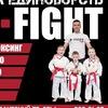 Зал Единоборств D-FIGHT