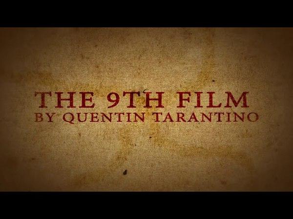 9 фильм Тарантино