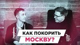С чего начать свой путь к успеху в Москве | РАЗБОР БМ ЦЕЛЬ | Сидоров Александр