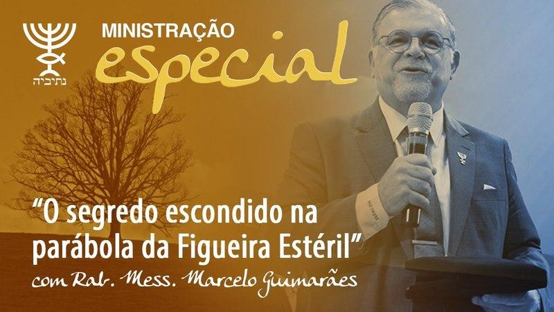O segredo escondido na parábola da Figueira Estéril - Rab. Mess. Marcelo Guimarães