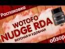 Wotofo Nudge RDA   22ММ   ВКУСНАЯ И УДОБНАЯ ДРИПКА