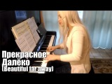 Прекрасное Далеко (Beautiful far away) Евгений Крылатов - Piano cover