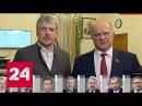 Грудинин и Зюганов дали первый комментарий по подсчету голосов Выборы-2018