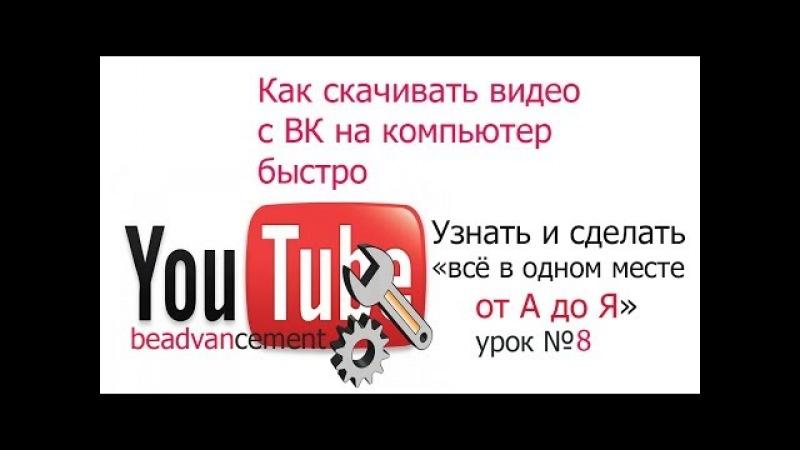 как скачать видео вконтакте в хорошем качестве / скачать видео с вк бесплатно без программ
