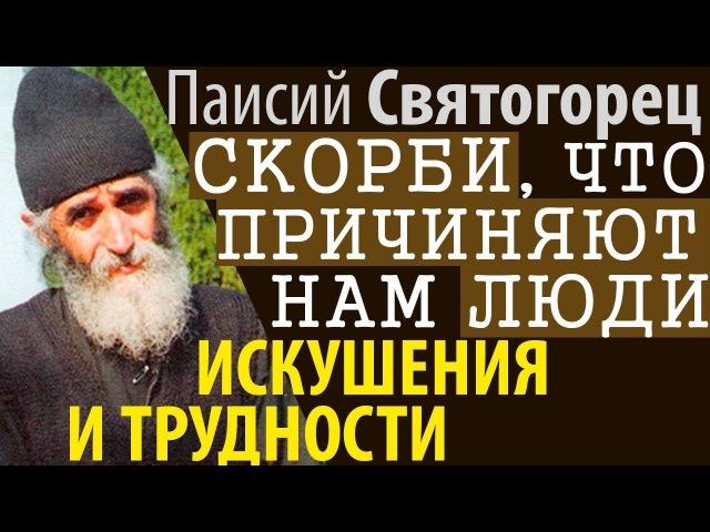 Проблемы и Скорби которые Причиняют нам Люди Паисий Святогорец