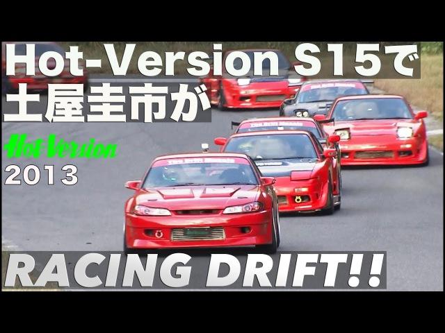 レーシングドリフト Part 2 土屋圭市がホットバージョンS15で参戦 Best MOTORing 2013