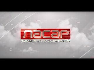 ЛАСАР-завод металлоконструкций и сервисный металлоцентр