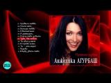 Анжелика Агурбаш - Правила любви (Альбом 2005 г)