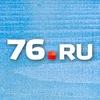 76.ru - новости Ярославля
