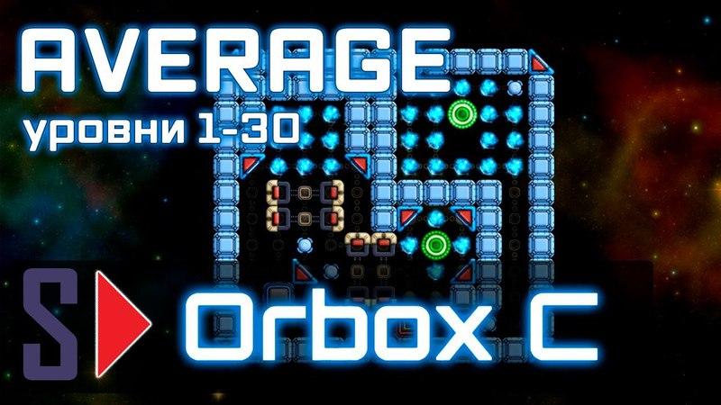 Orbox C - 2 Average (уровни 1-30)