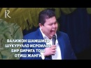 Валижон Шамшиев - Шукурулло Исроилов - Бир бирига тош отиш жанги