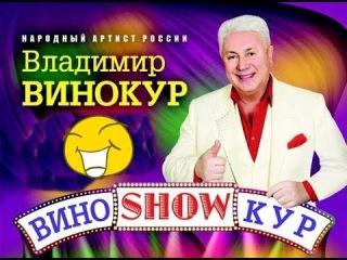 Юмористический концерт Владимир Винокур.Юмор