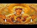 Молитва Пресвятой Богородице Молитва способна защитить от всех зол бед и недугов