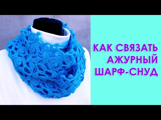 Как связать шарф снуд крючком шарф крючком вязание Вяжем по схемам