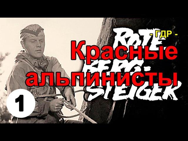 Красные альпинисты 1967 ГДР 01 серия