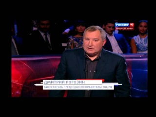 Танкам визы не нужны Рогозин в передаче Соловьёва  Воскресный  вечер