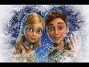 Снежная Королева 2012 трейлер
