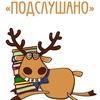 Подслушано школа №10 г. Пласт