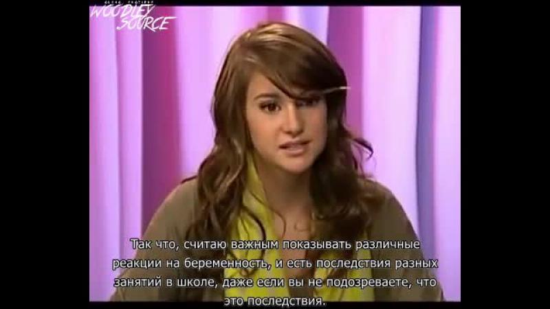 Rus Subs Интервью Шейлин Вудли о сериале Втайне от родителей