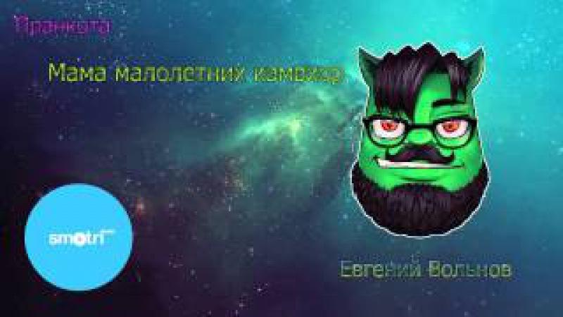 Евгений Вольнов Мама малолетних камвхор