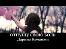 Дарина Кочанжи Отпущу свою боль клип Darina Kochanzhi