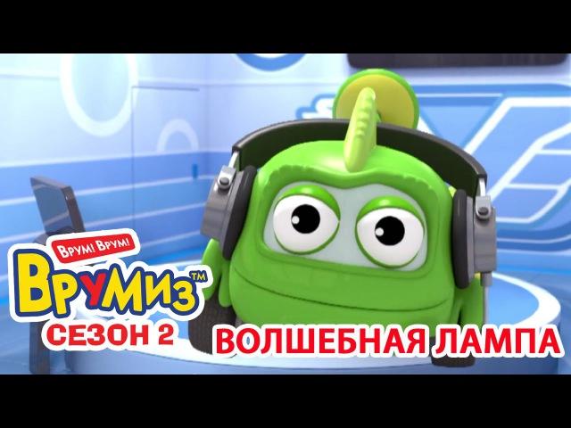 Мультфильмы для Детей Врумиз 2 Волшебная лампа мультик 5