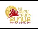 Իմ ջերմ ու բարի քաղաք «Էրեբունի-Երևան 2797» -Im jerm u bari qaxaq Ereboun