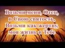 037 Возьми меня Отец в Свою святость Краеугольный камень