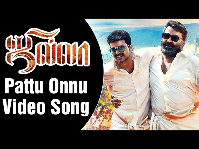 Pattu Onnu Full Song - Jilla Tamil Movie   Vijay   Kajal Aggarwal   SPB   Shankar Mahadevan