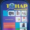 "Компьютерный магазин ""Тонар"""