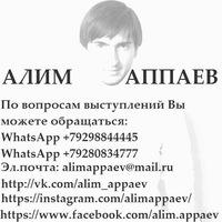 Алим Аппаев