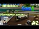 The Sims 4 2 - Обзаводимся домом.
