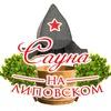 Сауна на Липовском