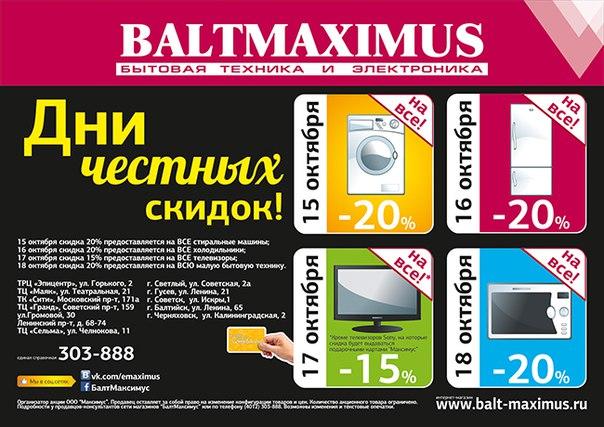 Калининград Официальный Сайт Каталог Интернет Магазин