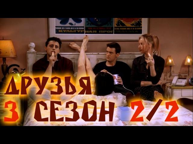 Сериал Друзья Самые смешные моменты 3 сезон 2 2