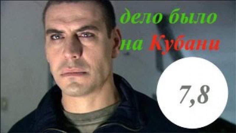 Дело было на Кубани 7 8 серии Дмитрий Дюжев русский сериал смотреть онлайн