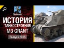 История танкостроения №15 M3 Grant от EliteDualistTv World of Tanks