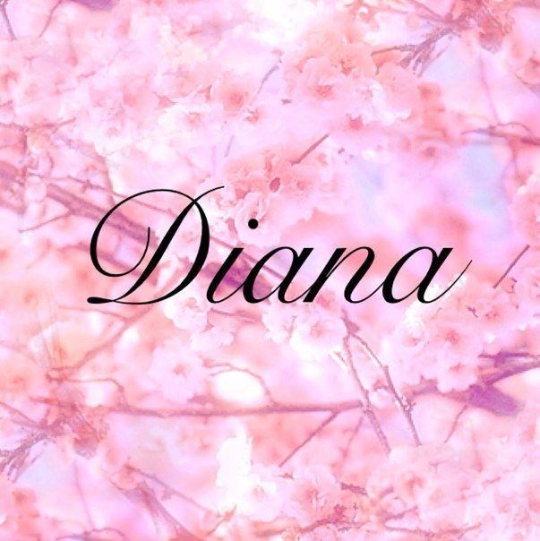 так как красивые картинки про имя диана подойдет