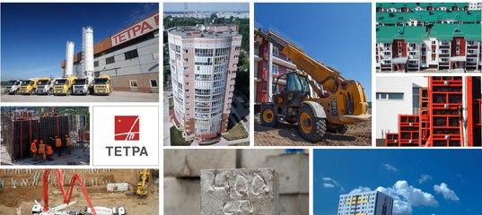 Тетра бетон сыктывкар бетон в унече купить
