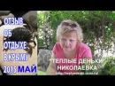 Ольга купила Отдых в Крыму 2015 отзывы Николаевка Теплые деньки Ольга Красноярск