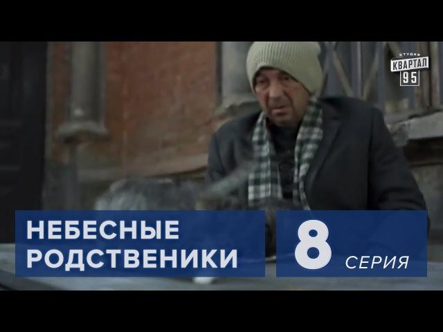 Сериал Небесные родственники 8 серия 2011 смотреть онлайн без регистрации