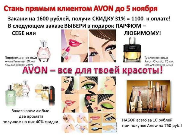 Где купить косметику эйвон в пензе интернет магазин avon украина