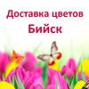 Доставка цветов Бийск