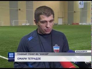Омари Тетрадзе новый тренет ФК «Енисей»
