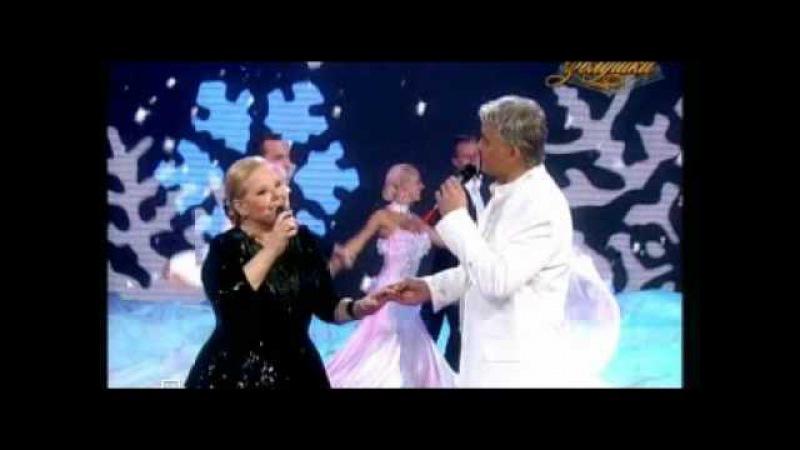 Людмила Сенчина и Александр Маршал Белый Танец НТВ