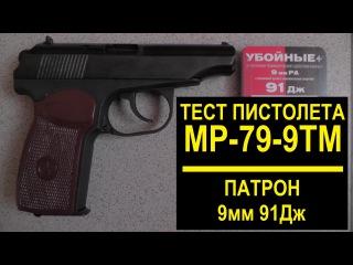 Тест | Травматический пистолет | Макарыч | МР-79-9ТМ