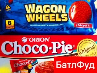 БатлФуд | Печенье Wagon Wheels Jammie vs Orion Choco-Pie