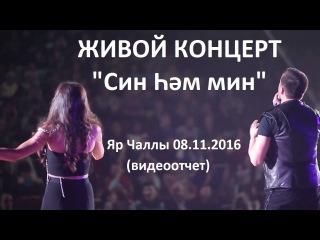"Концерт ""Син хэм мин"" (видеоотчет)- Наб.Челны ."